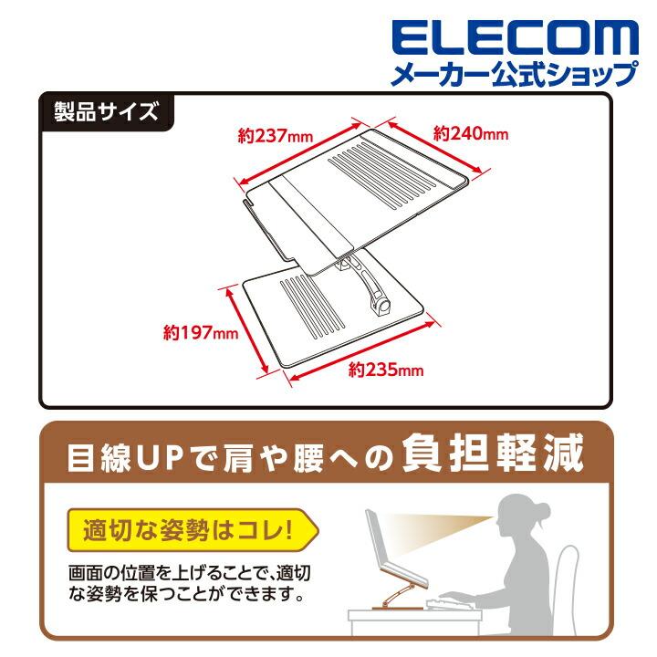 ノートPCスタンド(アルミ/角度高さ無段階調整)