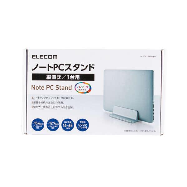 ノートPCスタンド(縦置き/1台用)
