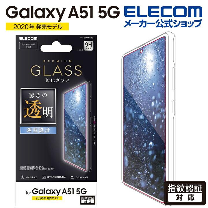 ガラスフィルム/0.33mm:PM-G205FLGG