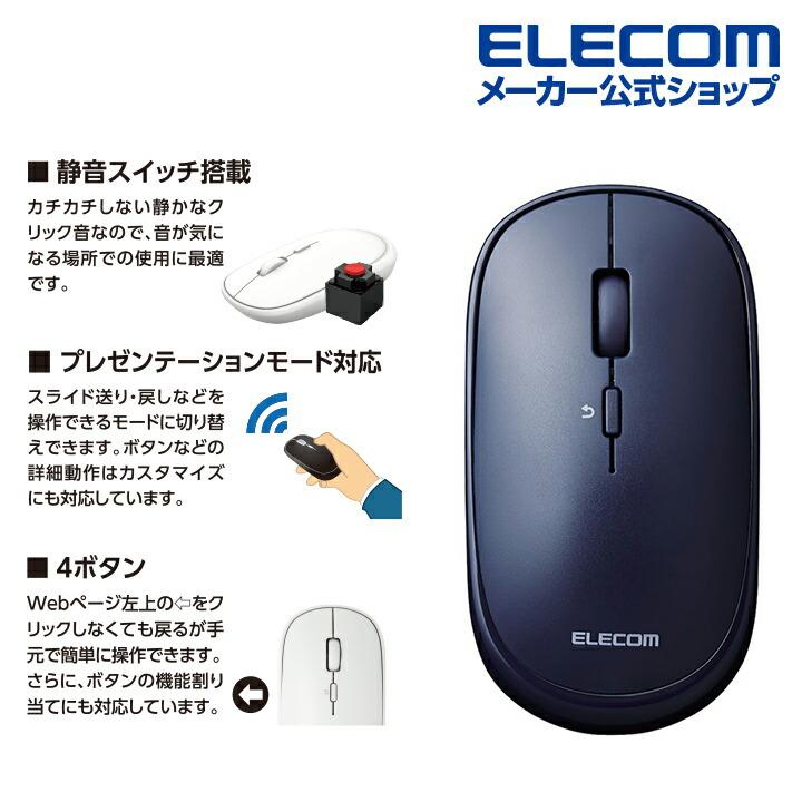 """薄型2.4GHz無線マウス""""Slint""""4ボタン"""