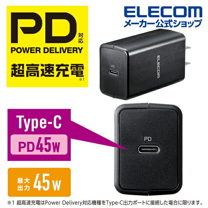PD対応 AC充電器(PD45W/Type-Cポート)
