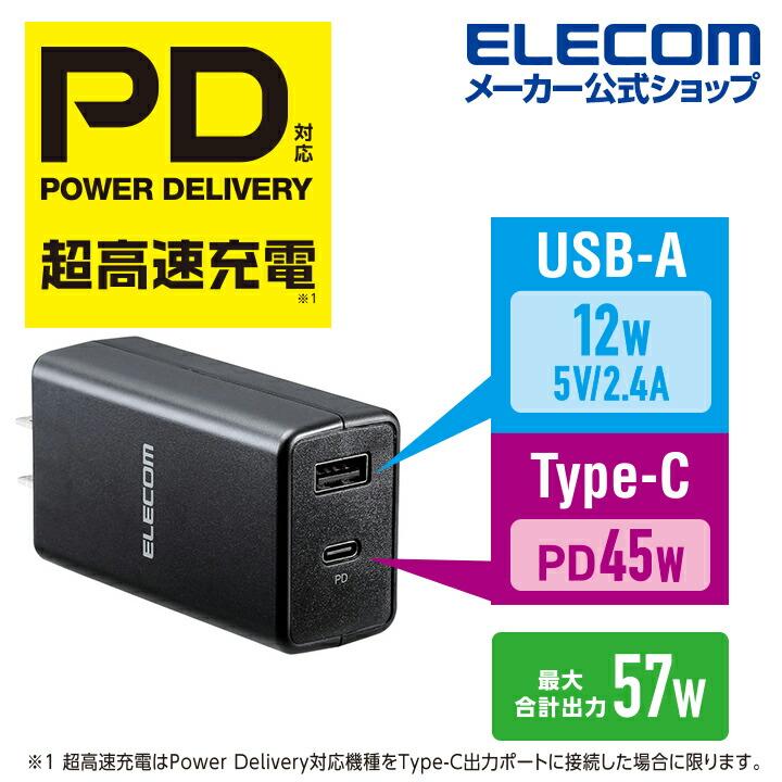 PD対応 AC充電器(PD45W・QC + 12W/Type-Cポート+Type-Aポート)