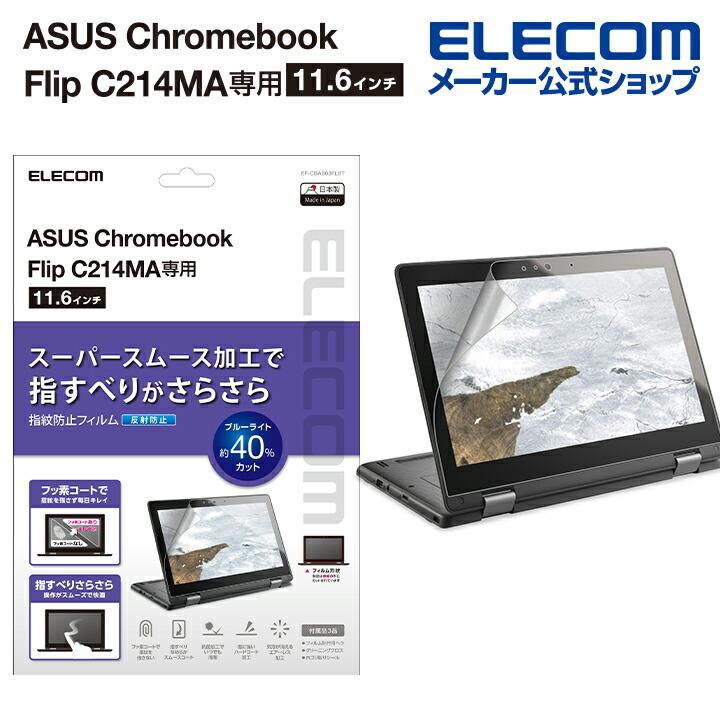 ASUS Chromebook Flip C214MA用保護フィルム