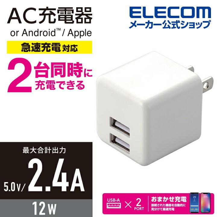 コンパクトAC充電器(2.4A/Aポート×2)