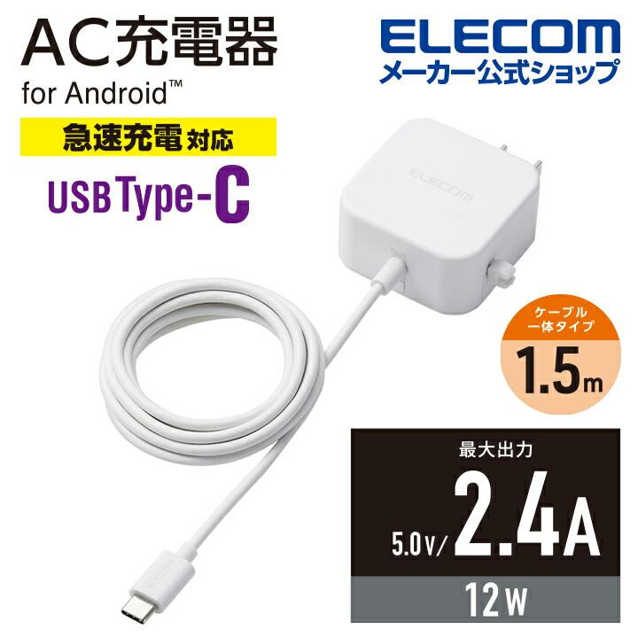 AC充電器(2.4A/Cケーブル一体型/1.5m)
