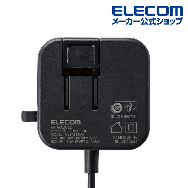 AC充電器(2.4A/Cケーブル一体型+Aポート×1)