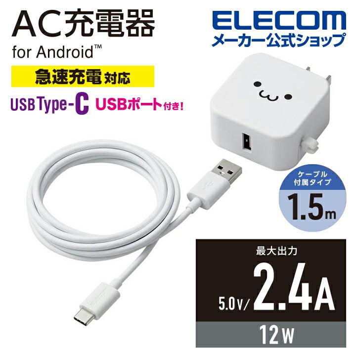 AC充電器(2.4A/A-Cケーブル付属+Aポート×1)