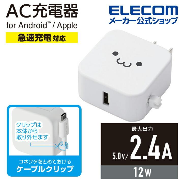 AC充電器(2.4A/Aポート×1)