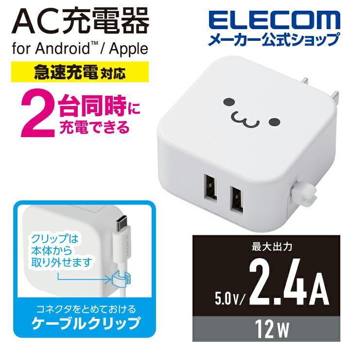AC充電器(2.4A/Aポート×2)