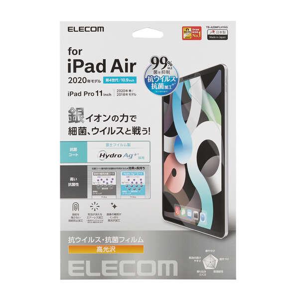 iPad Air10.9インチ(第4世代) フィルム 抗ウイルス 抗菌 光沢