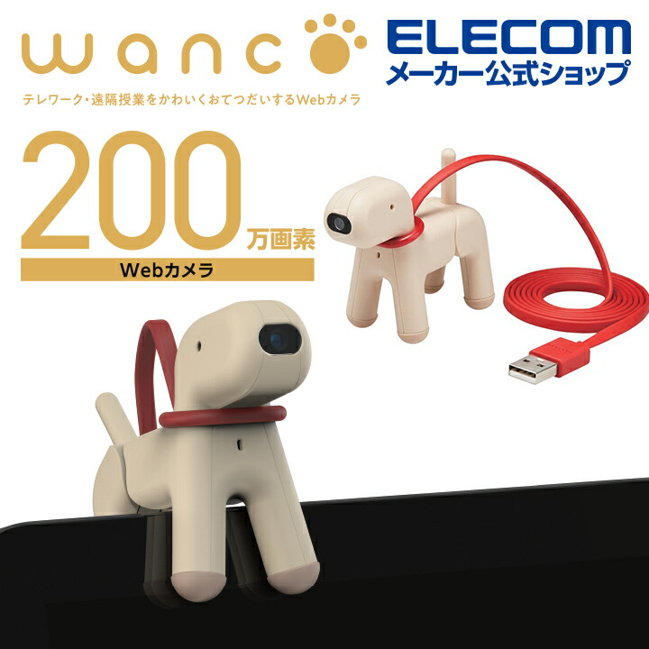 """200万画素Webカメラ""""wanco"""" ブラウン"""