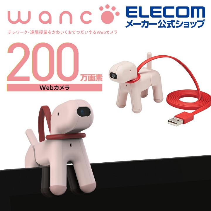 """200万画素Webカメラ""""wanco"""" ピンク"""