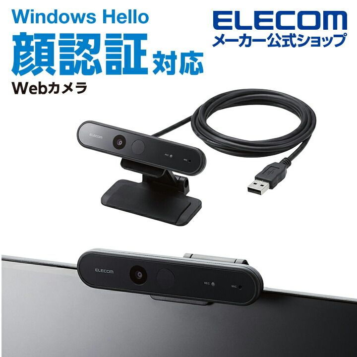 顔認証対応Webカメラ