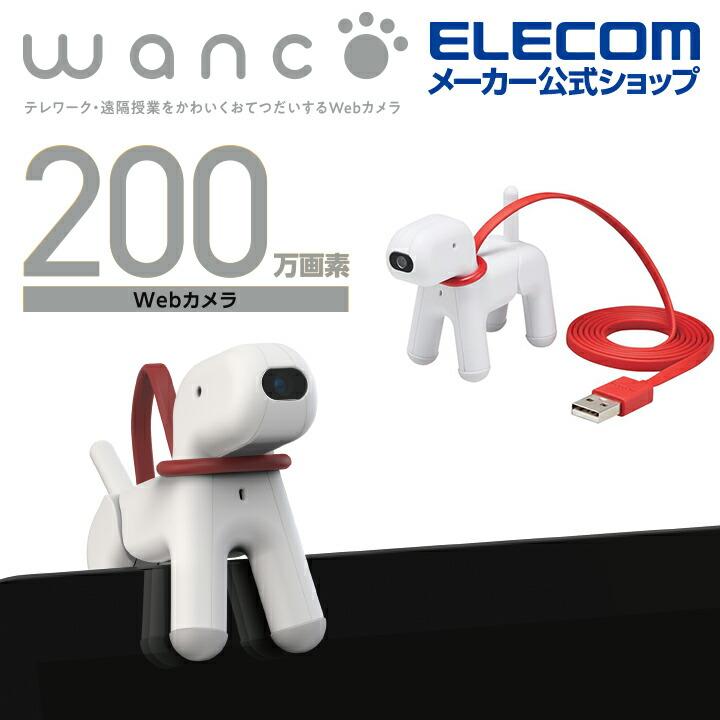 """200万画素Webカメラ""""wanco"""" ホワイト"""