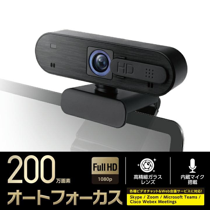 オートフォーカス対応200万画素Webカメラ