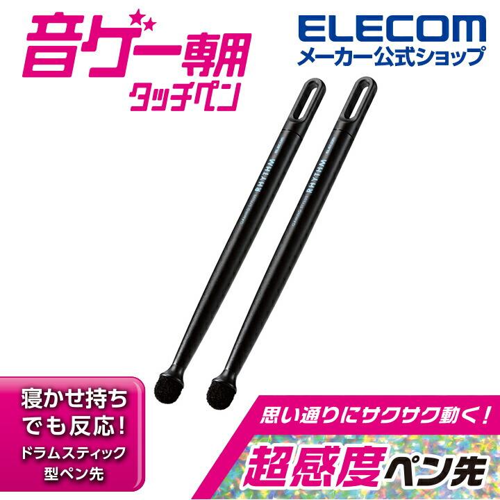 ゲーミングタッチペン 音ゲー専用 両手用2本入り 超感度