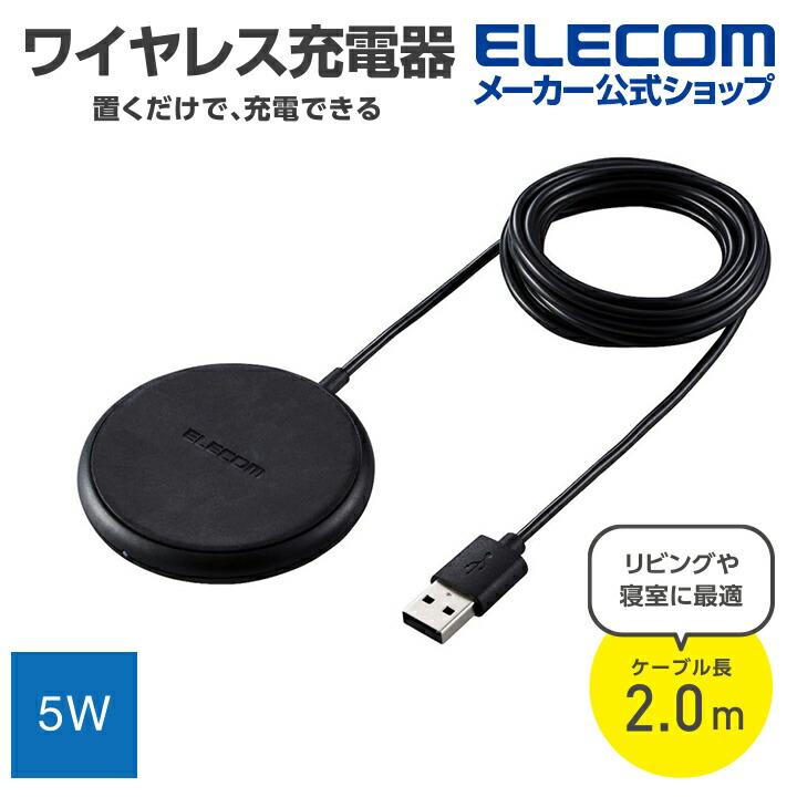 ケーブル一体型 Qi規格対応ワイヤレス充電器(5W・卓上・2m):W-QA17BK