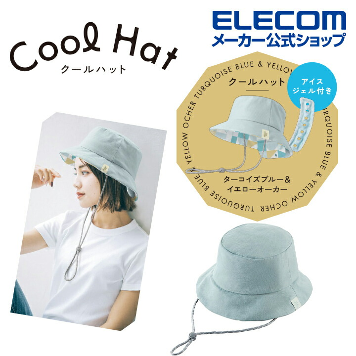 ice coorde クールハット