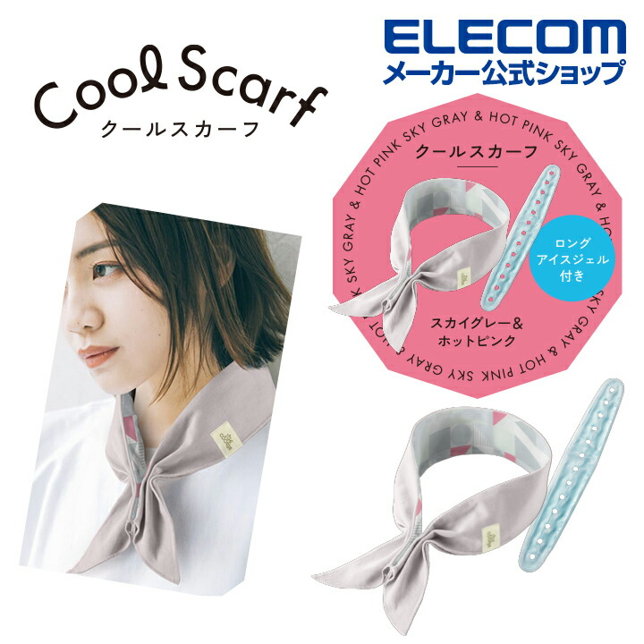 ice coorde クールスカーフ