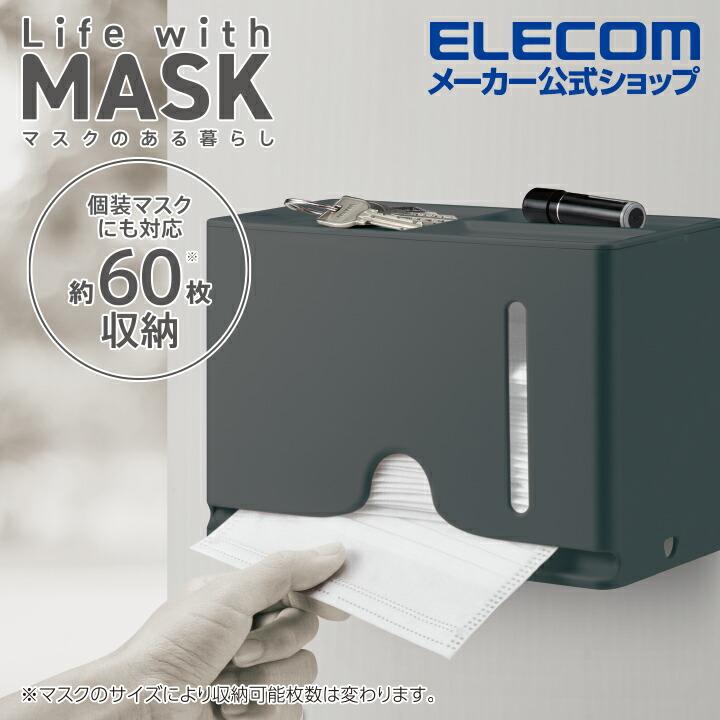 マスク用抗菌収納ボックス