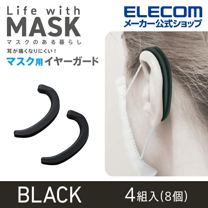 マスク用イヤーガード ブラック