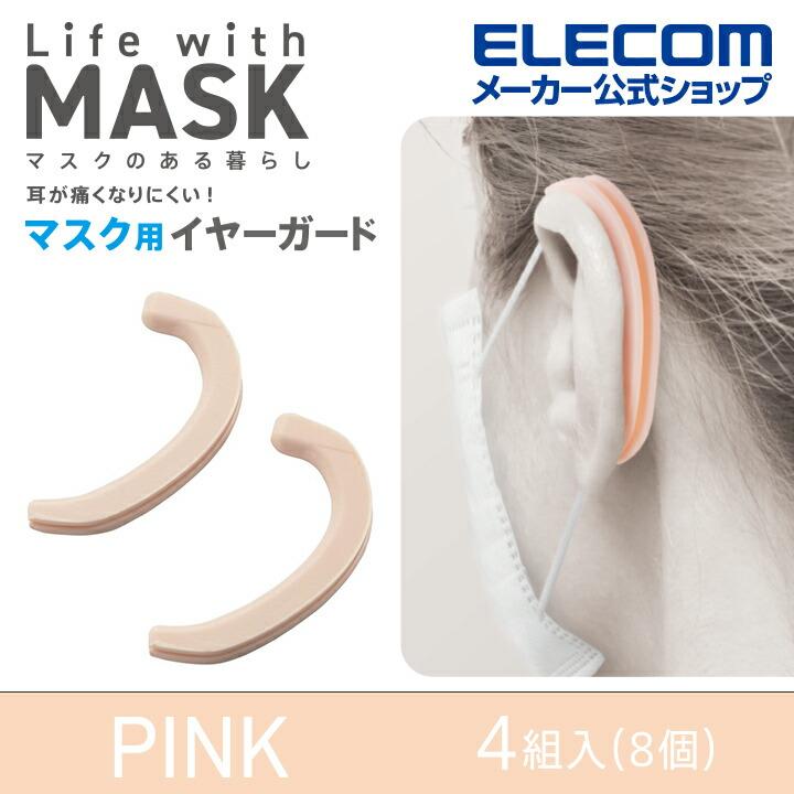 マスク用イヤーガード ピンク