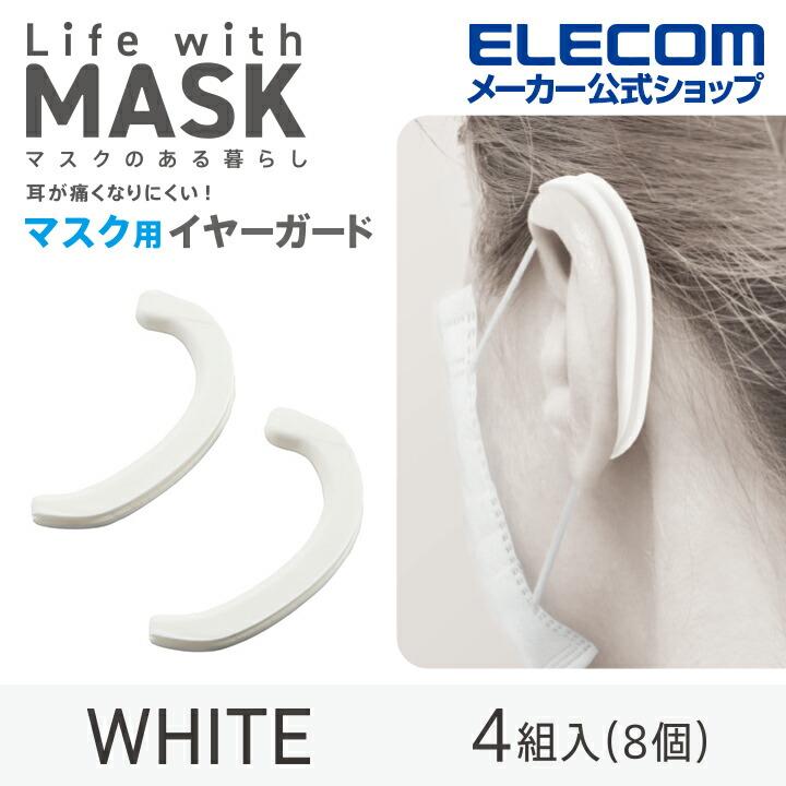マスク用イヤーガード ホワイト