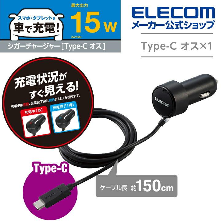 車載充電器(15W・Type-C)