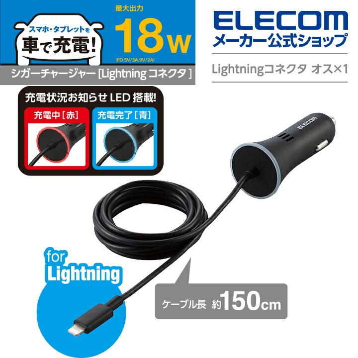 車載充電器(PD18W・Lightning)
