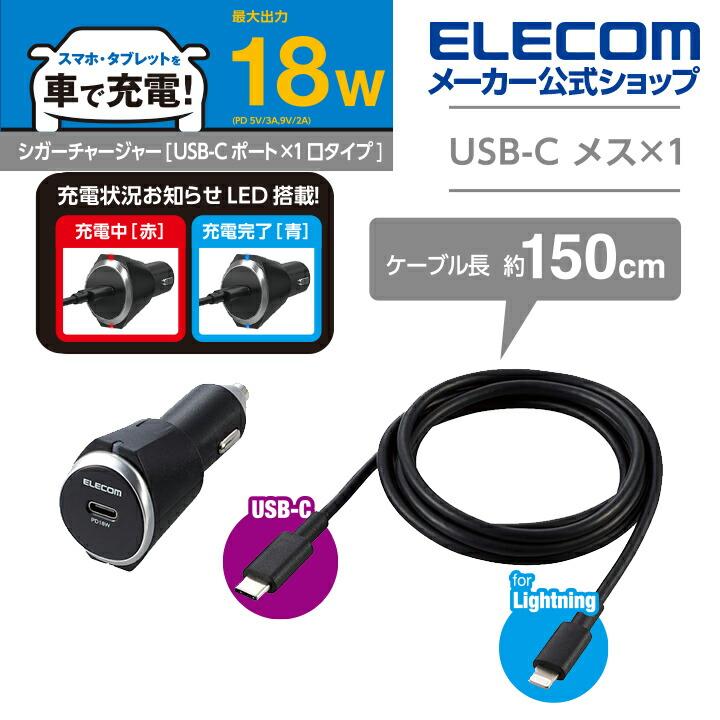 車載充電器(PD18W・USB-C・USB-C-Lightningケーブル付属)