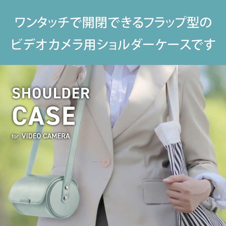 ビデオカメラ用ショルダーケース
