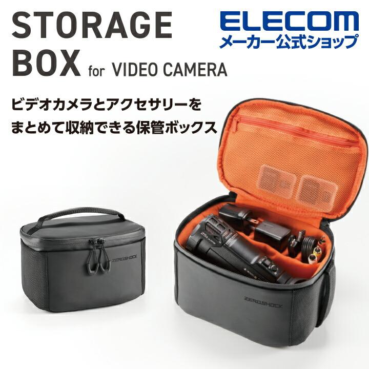 ビデオカメラ用ストレージボックス