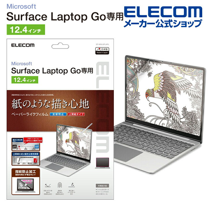 Surface Laptop Go用ペーパーライクフィルム:EF-MSLGFLAPL
