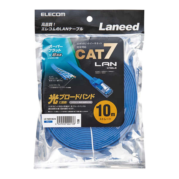 Cat7 LANケーブル