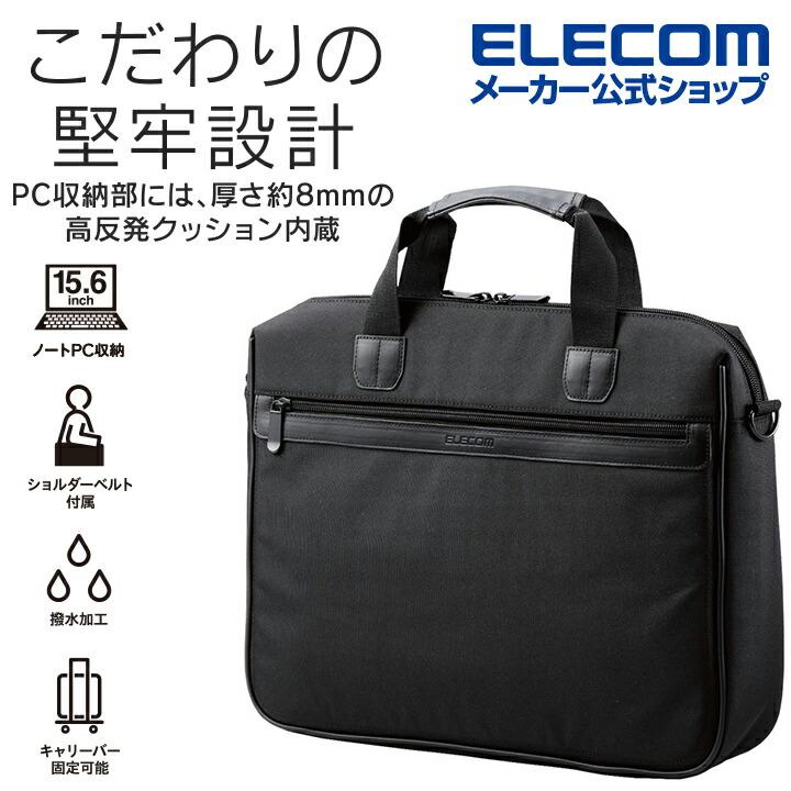 ビジネスキャリングバッグ 保護タイプ 15.6inch