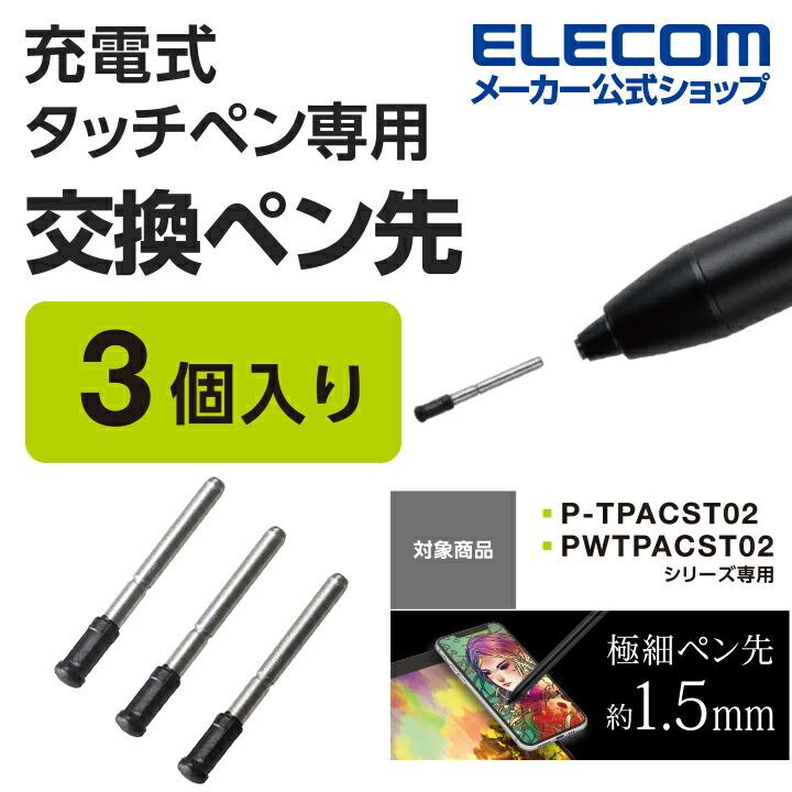 タッチペン交換用ペン先(充電式)