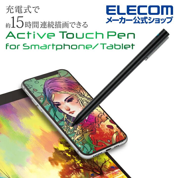 充電式アクティブタッチペン