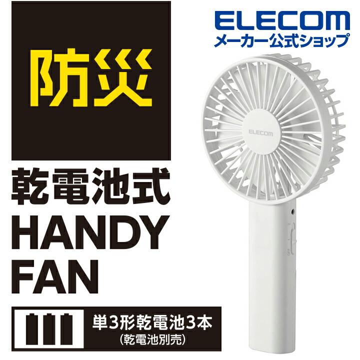 乾電池式ハンディファン 防災モデル