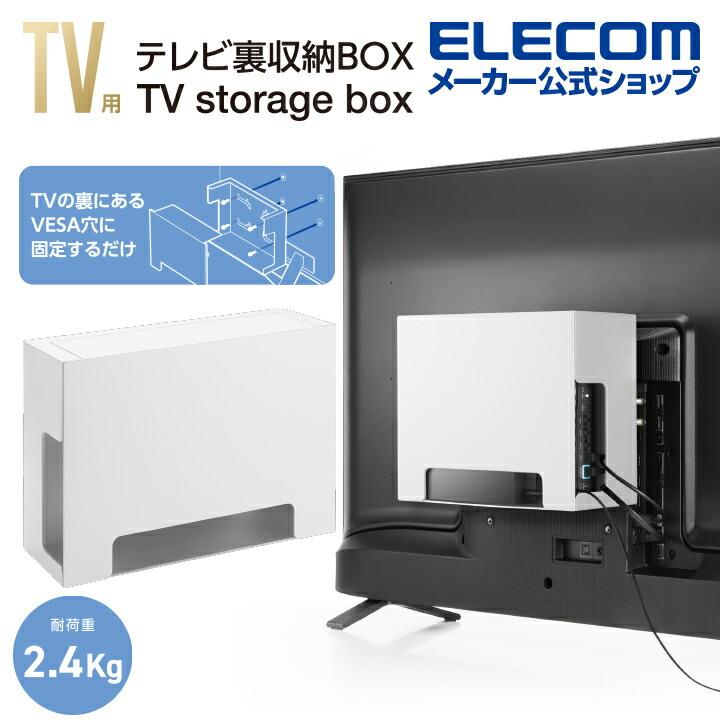 テレビ裏収納ボックス ホワイト