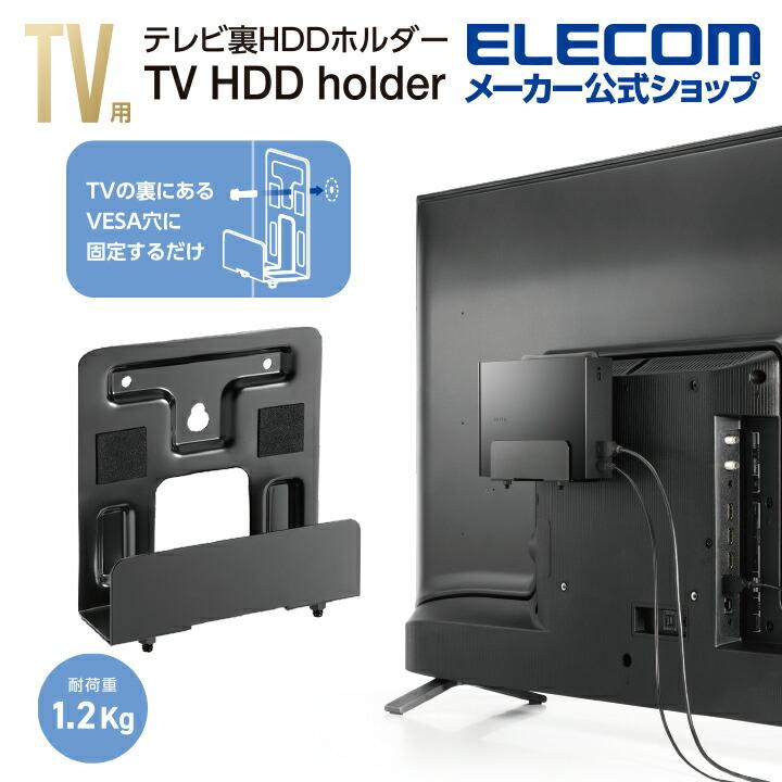 テレビ裏収納HDDホルダー ブラック