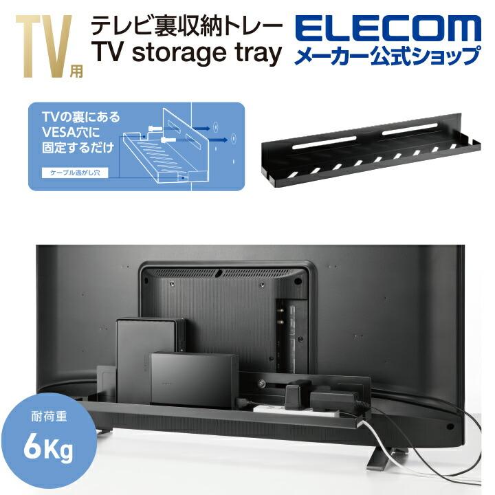 テレビ裏収納トレー ブラック