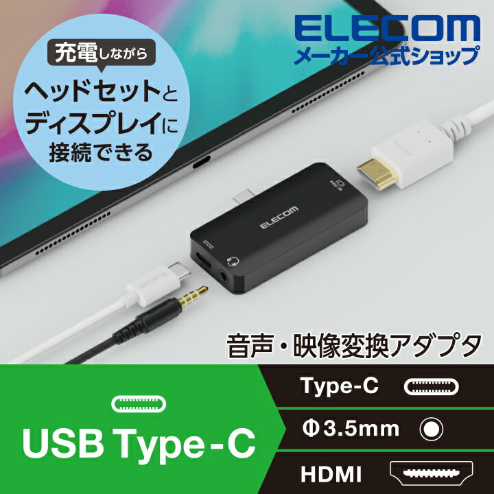 Type-C映像変換アダプタ(HDMI&φ3.5)USB Power Delivery対応