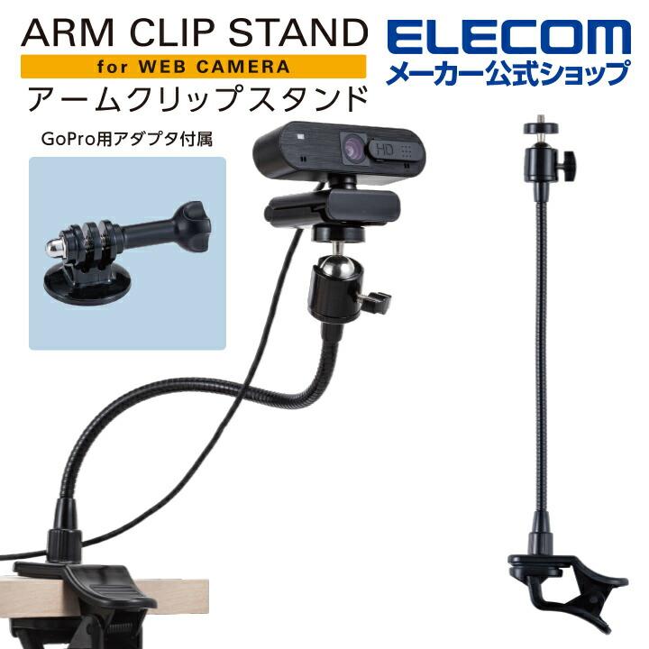 WEBカメラ用アームクリップスタンド