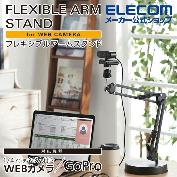 WEBカメラ用フレキシブルアーム型スタンド