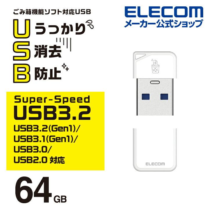 USB3.2(Gen1)対応 誤消去防止ソフト対応メモリ