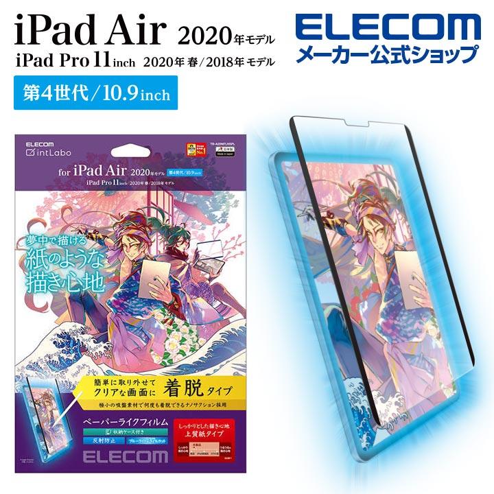 iPad Air10.9インチ(第4世代) フィルム 着脱式ペーパーライク 上質紙