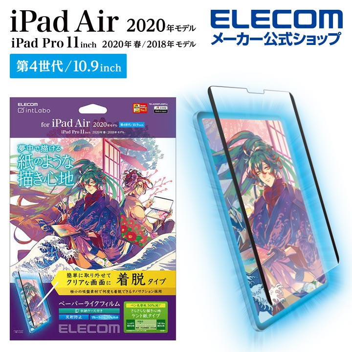 iPad Air10.9インチ(第4世代) フィルム 着脱式ペーパーライク ケント紙