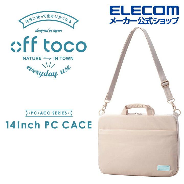 """""""off toco""""PCインナーバッグ(リミテッドカラー)"""