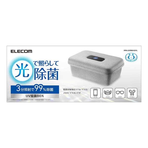 UV除菌ボックス