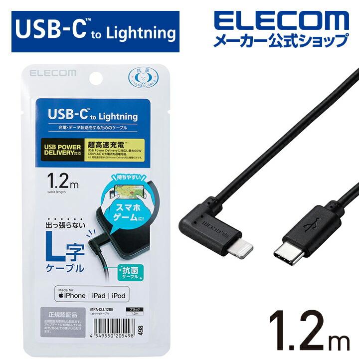 L型 USB-C to Lightningケーブル